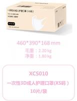 02 Disposable 3D Adult Care Mask XS Size XCS010 C