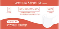 04 Disposable 3D Adult Care Mask M Size XCX010 B