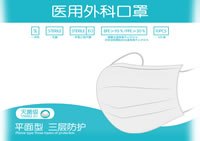 06 Disposable Flat Medical Surgical Mask XCJ010 B