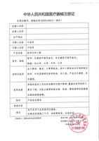 Medical Device Registration Certificate