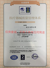 14 Medical Device Quality Management System ISO 13485 2016